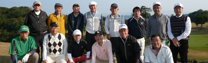 同立戦ゴルフコンペ今年も勝利  11月24日