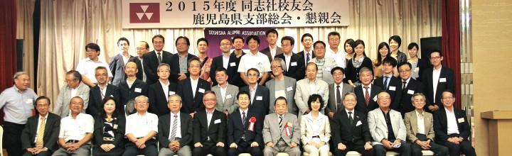2015年度総会・懇親会を開催