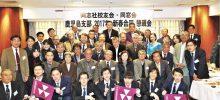 2017年新春合同懇親会を盛大に開催、10月には「佐藤優講演会」決定