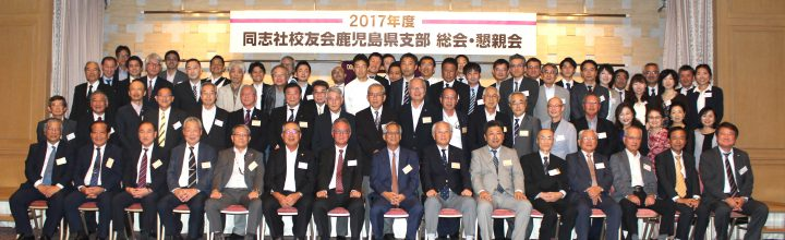 2017年度県支部総会・懇親会を70周年を記念して盛大に開催